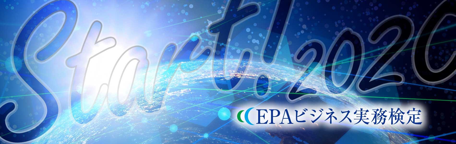 EPAビジネス実務検定が2020年スタートします。