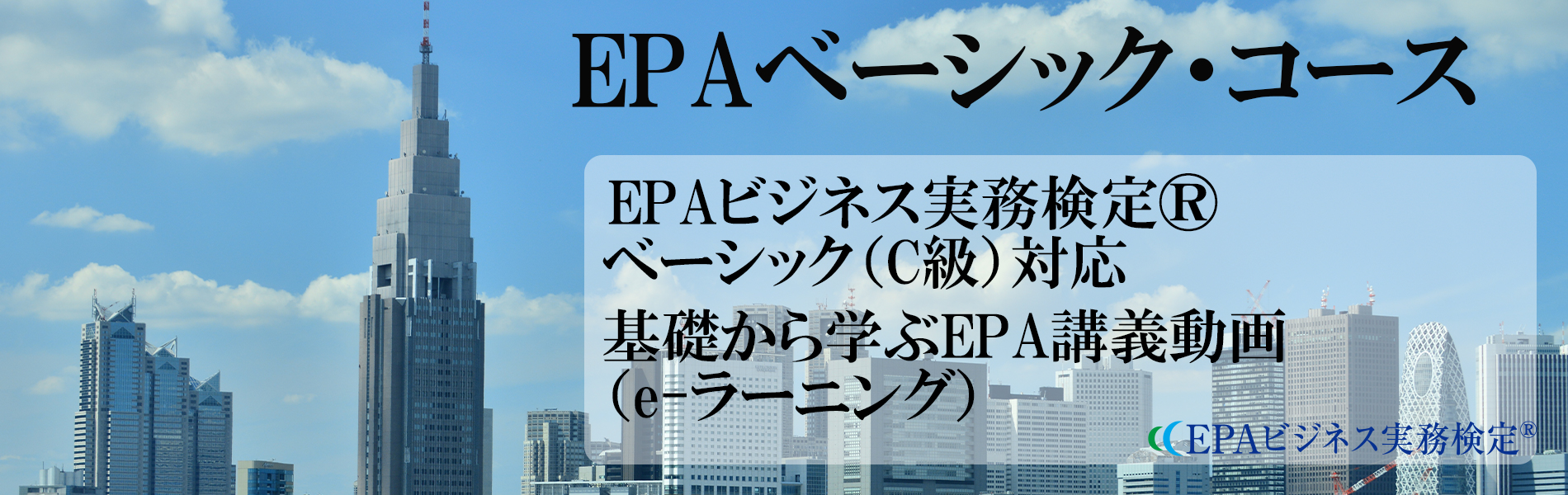 EPAベーシックコース通信講座